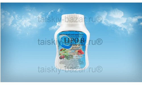 Капсулы для снижения веса Lipo 8 – минус 8 кг!