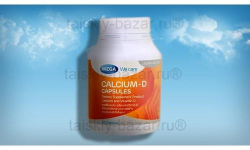 Жидкий кальций с витамином D 60 мягких капсул