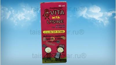 Мультивитаминный сироп с лизином для самых маленьких детей