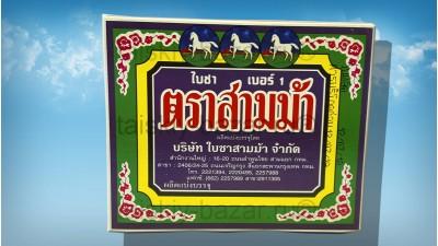 Тайский зеленый чай №1 бренд Три Лошади
