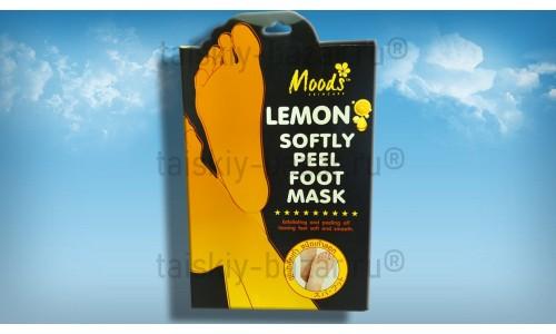 Маска для ног с лимоном, две пары носочков для педикюра