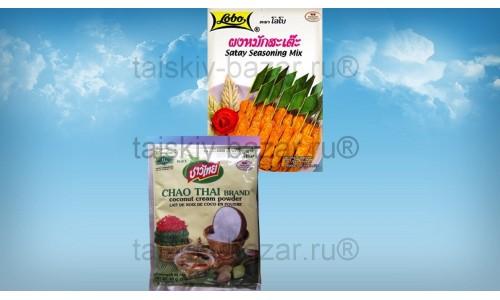 Приправа для приготовления тайских шашлычков  Сатей
