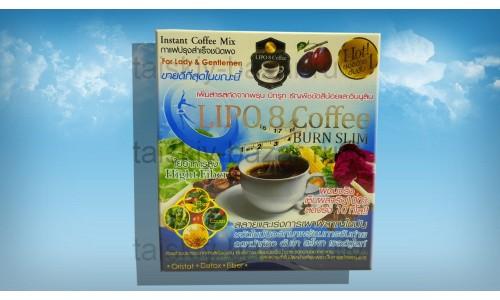 Кофе для снижения веса Lipo 8