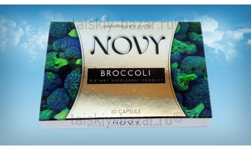 Натуральные капсулы для снижения веса Novy broccoli 10 капсул