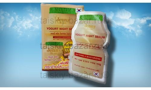 Ночная сыворотка для лица с йогуртом Jenny Sweet 8гр