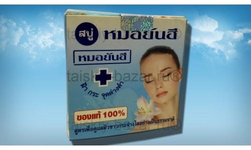Отбеливающее мыло против веснушек и пигментных пятен от госпиталя Янхи
